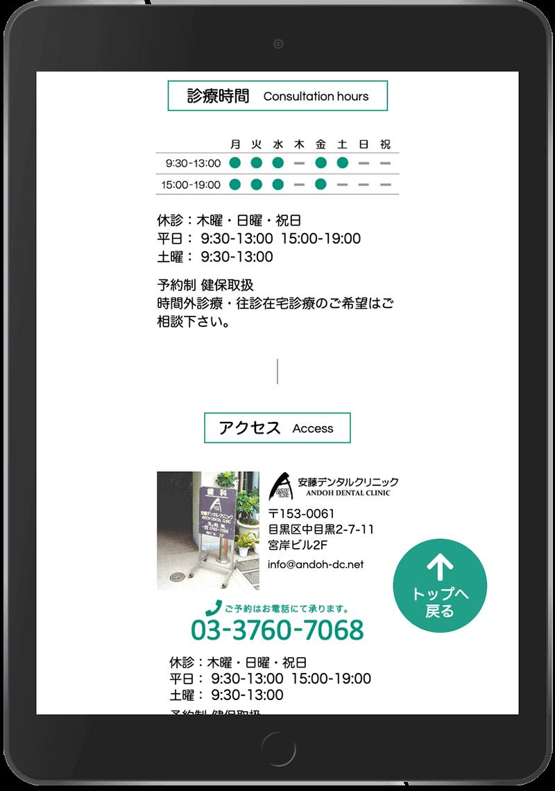 iPad表示画面(診療時間・アクセス)