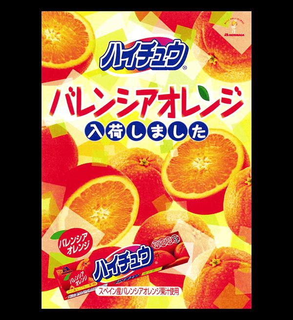 森永製菓ハイチュウバレンシアオレンジA3販促ポスター