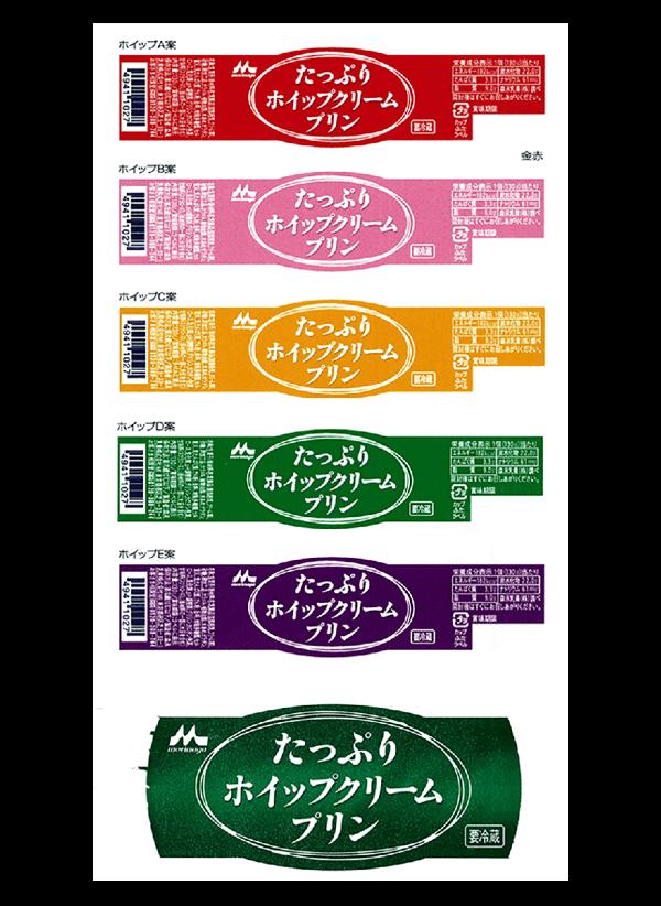 森永乳業たっぷりホイップクリームプリン パッケージデザイン案