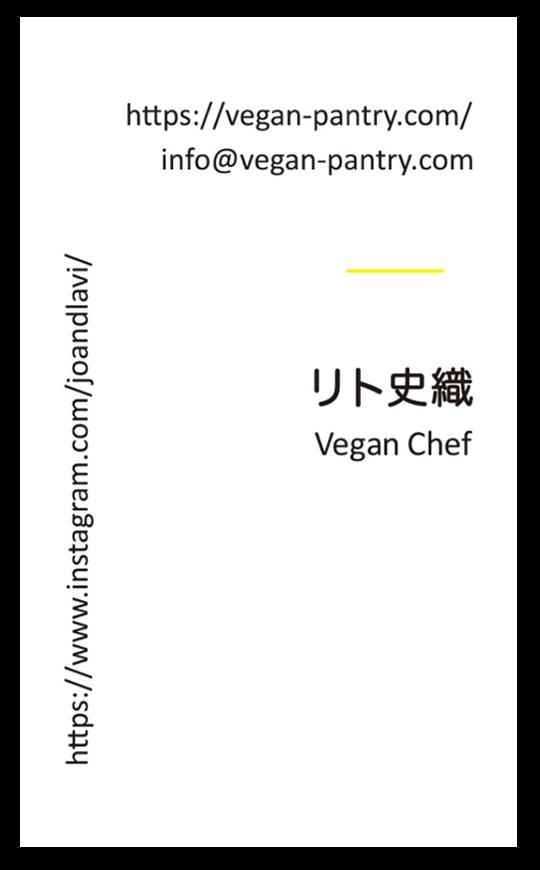 Shiori's Vegan Pantryリト史織 名刺 表