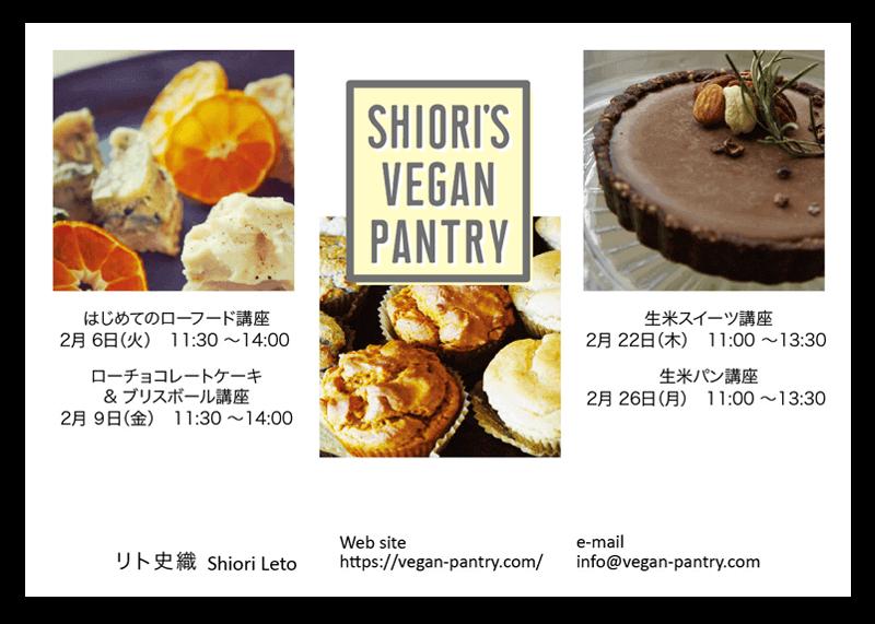 教室スケジュールのフライヤー Shiori's Vegan Pantry