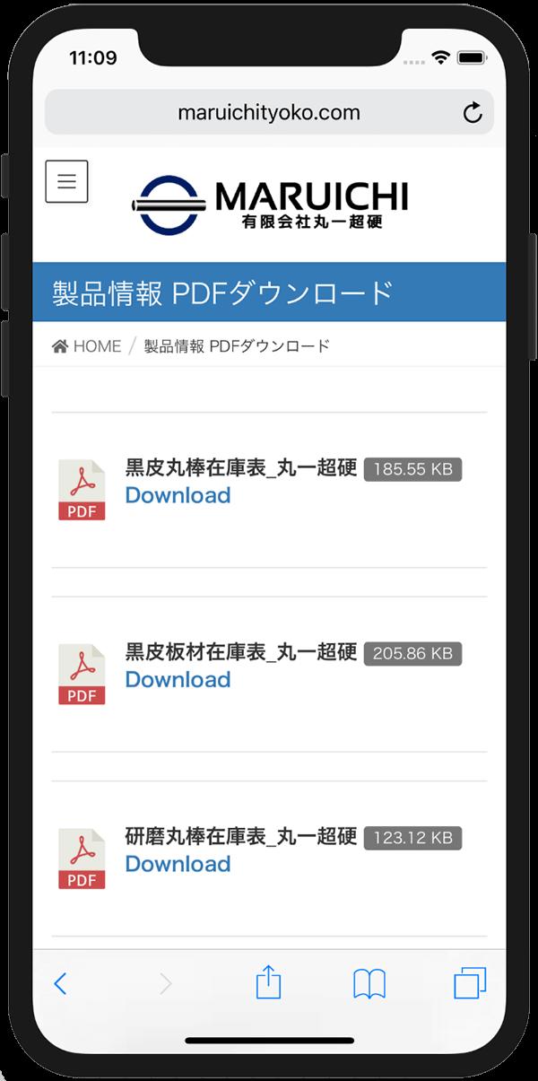 スマホ表示画面(製品情報 PDFダウンロード)