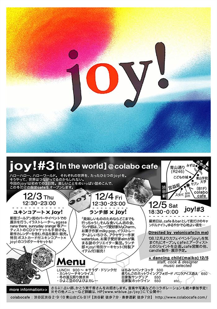 joy!#3 イベントDM