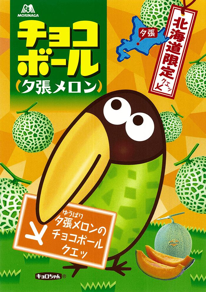 チョコボール北海道限定ポスター