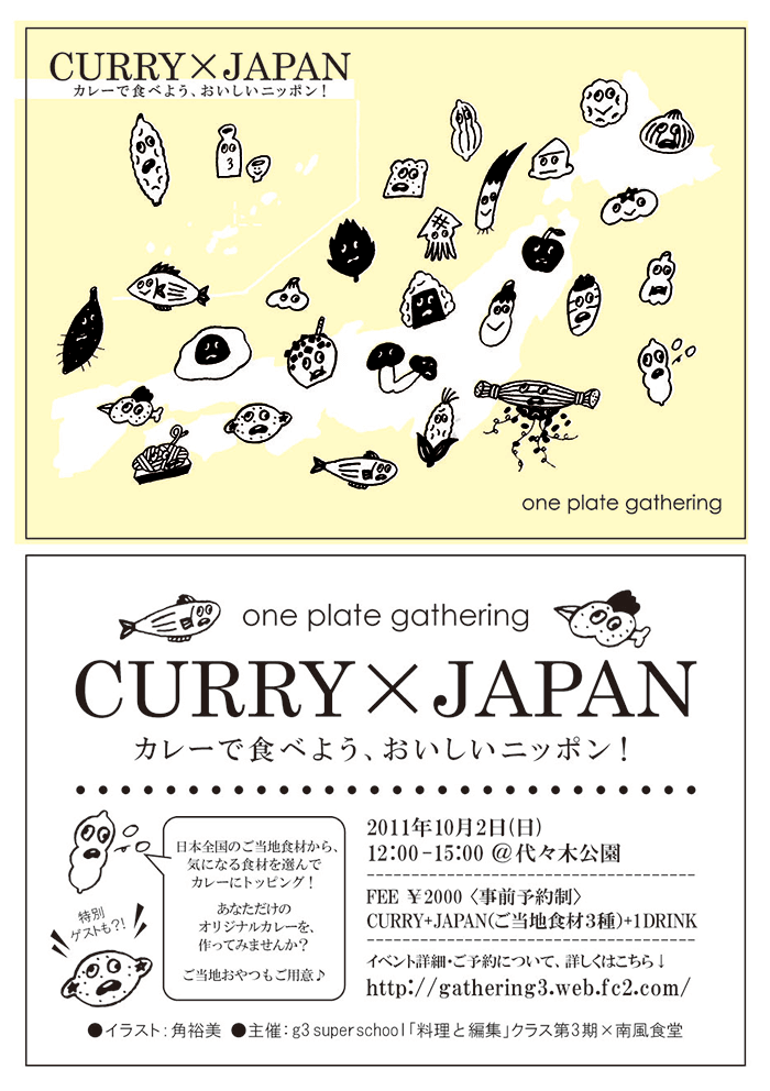 one plate gathering CURRY × JAPAN イベントDM